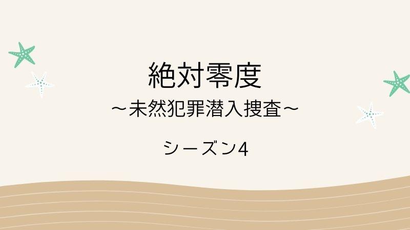 絶対零度~未然犯罪潜入捜査~(シーズン4)