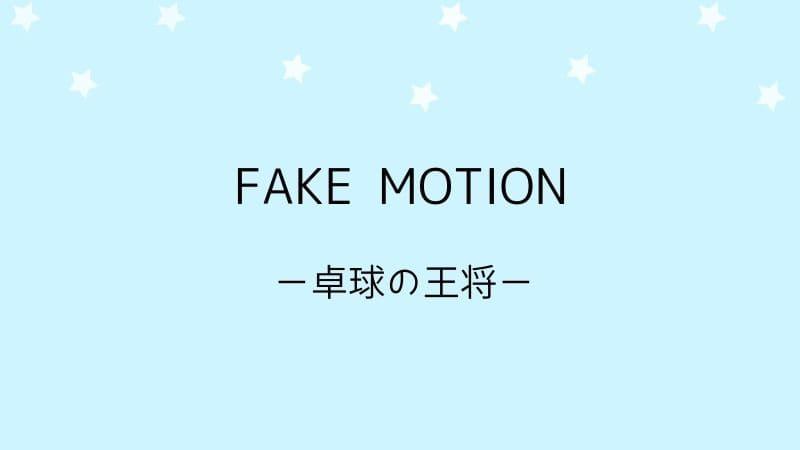 FAKE MOTIONー卓球の王将ー