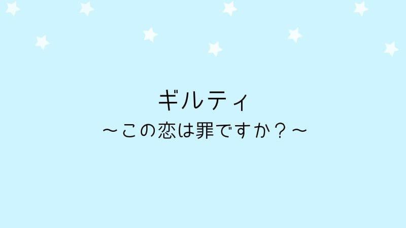 ギルティ(ドラマ)