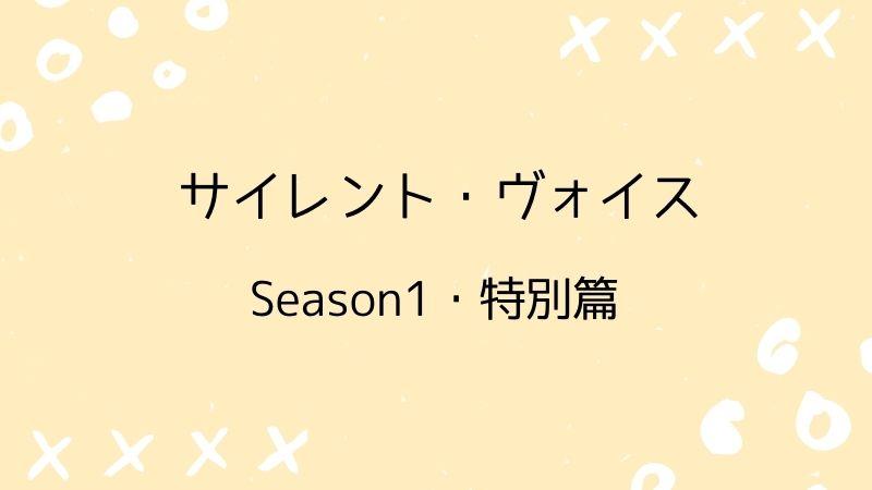 サイレント・ヴォイス season1・特別篇