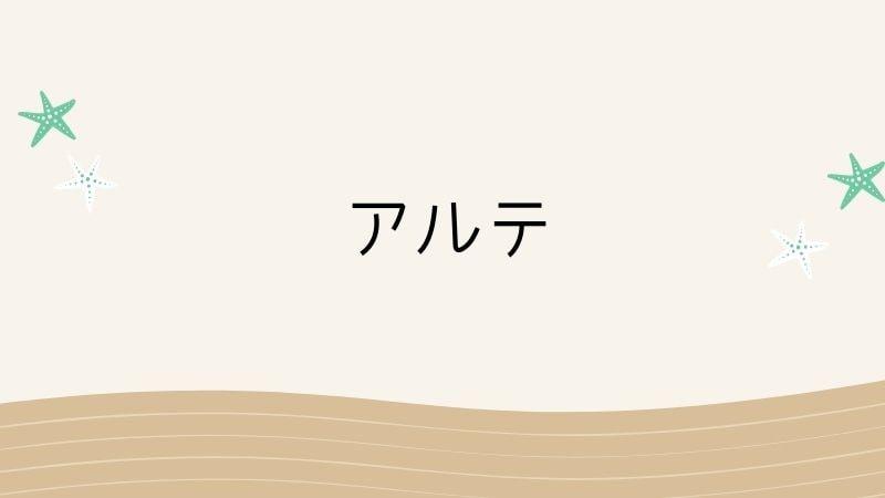 アルテ(アニメ)