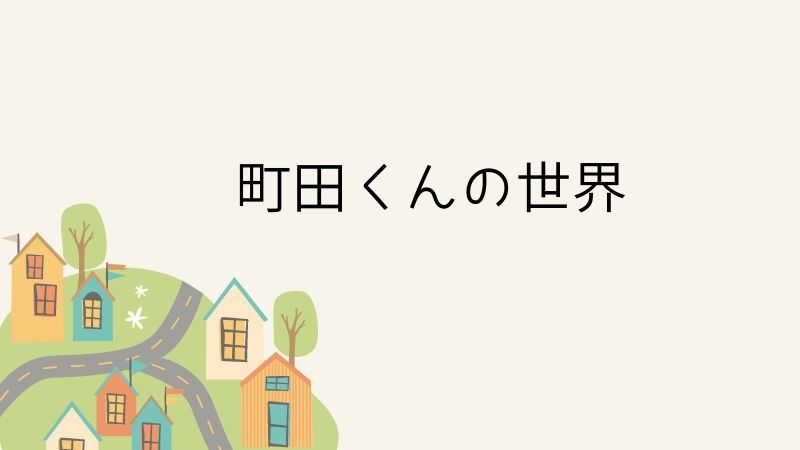 町田くんの世界