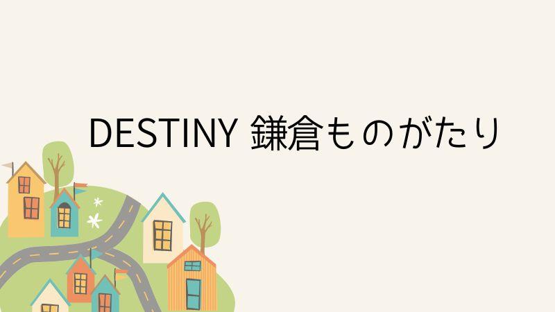 DESTINY 鎌倉ものがたり 映画