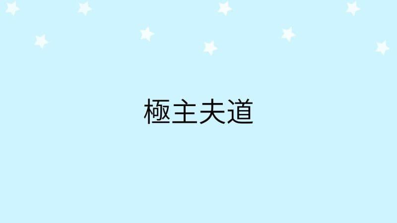 極主夫道(ドラマ)