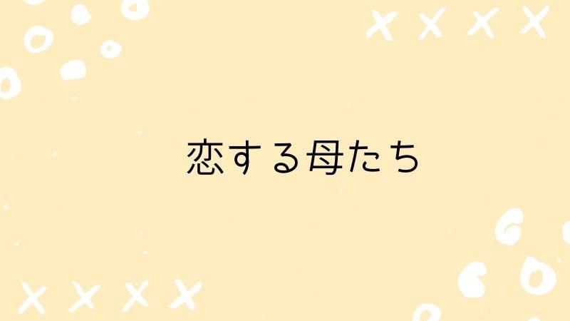 恋する母たち(ドラマ)