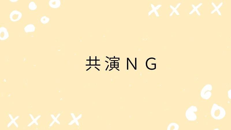 共演NG(ドラマ)