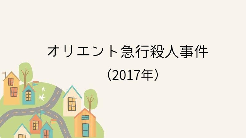 オリエント急行殺人事件2017